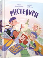 Містельфи - фото обкладинки книги
