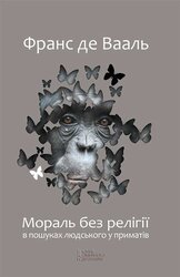 Мораль без релігії. В пошуках людського у приматів - фото обкладинки книги