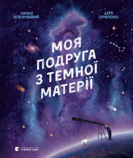 Моя подруга з темної матерії - фото книги
