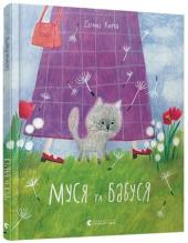 Муся та бабуся - фото обкладинки книги