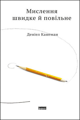 Мислення швидке й повільне - фото книги