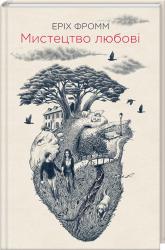 Мистецтво любові - фото обкладинки книги