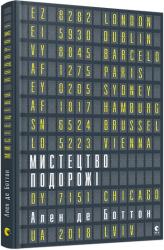 Мистецтво подорожі - фото обкладинки книги