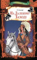 На Далекому Заході - фото обкладинки книги