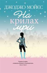 На крилах мрії - фото обкладинки книги