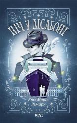 Ніч у Лісабоні - фото обкладинки книги