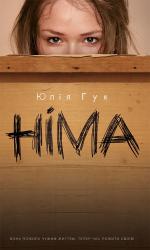 Німа - фото обкладинки книги