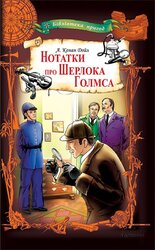 Нотатки про Шерлока Голмса - фото обкладинки книги