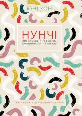 Нунчі. Корейське мистецтво емоційного інтелекту - фото обкладинки книги