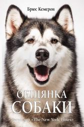 Обіцянка собаки - фото обкладинки книги