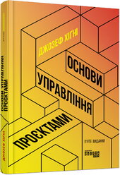 Основи управління проєктами - фото обкладинки книги