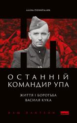 Останній командир УПА. Життя і боротьба Василя Кука - фото обкладинки книги