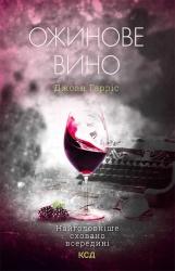 Ожинове вино - фото обкладинки книги
