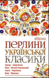 Перлини української класики - фото обкладинки книги