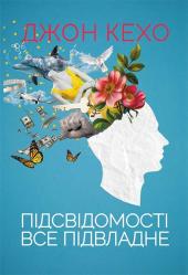 Підсвідомості все підвладне - фото обкладинки книги