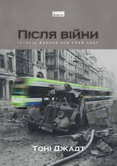 Після війни. Історія Європи від 1945 року - фото обкладинки книги