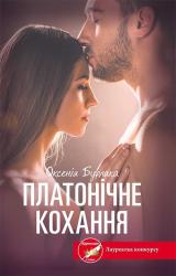 Платонічне кохання - фото обкладинки книги