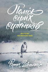Поміж сірих сутінків - фото обкладинки книги