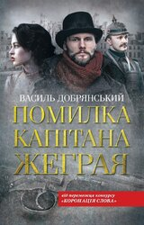 Помилка капітана Жеграя - фото обкладинки книги