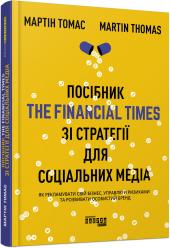 Посібник The Financial Times зі стратегії для соціальних медіа - фото обкладинки книги