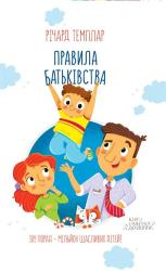 Правила батьківства - фото обкладинки книги