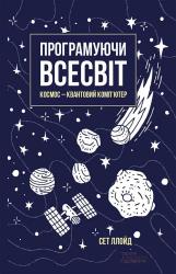 Програмуючи Всесвіт. Космос - квантовий комп'ютер - фото обкладинки книги