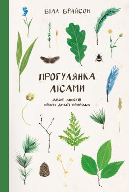 Прогулянка лісами - фото книги