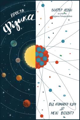 Проста фізика. Від атомного ядра до межі Всесвіту - фото книги