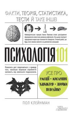 Психологія 101: Факти, теорія, статистика, тести й таке інше - фото книги