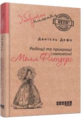Радощі і прикрощі славнозвісної Молл Флендерс - фото обкладинки книги