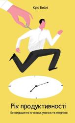 Рік продуктивності. Експерименти з часом, увагою та енергією - фото обкладинки книги