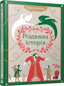 Різдвяна історія - фото книги