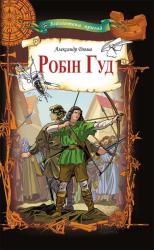 Робін Гуд - фото обкладинки книги