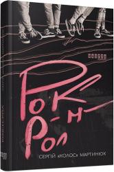 Рок-н-рол - фото обкладинки книги