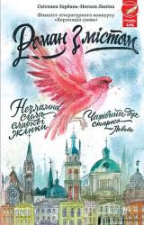 Роман з містом - фото обкладинки книги