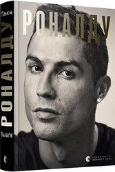 Роналду - фото обкладинки книги