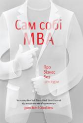 Сам собі MBA. Про бізнес без цензури - фото обкладинки книги