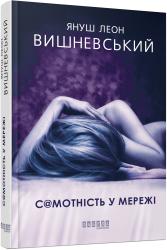 Самотність у мережі - фото обкладинки книги