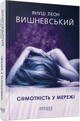 Самотність у мережі - фото книги