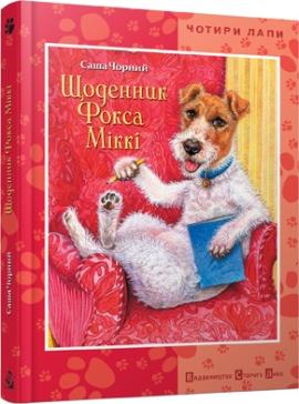 Щоденник Фокса Міккі - фото книги