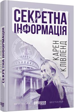Секретна інформація - фото книги