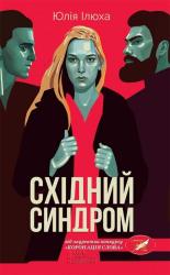 Східний синдром - фото обкладинки книги