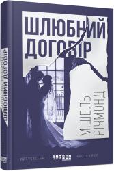 Шлюбний договір - фото обкладинки книги