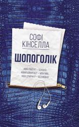 Шопоголік. Книга 1 - фото обкладинки книги