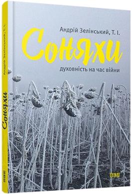 Соняхи - фото книги