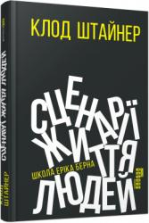 Сценарії життя людей - фото обкладинки книги
