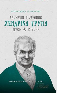 Таємний щоденник Хендріка Груна віком 83 1/4 роки. Зроби щось із життям! - фото книги