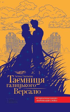 Таємниця галицького Версалю - фото книги