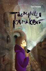 Таємниця катакомб - фото обкладинки книги