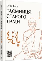 Таємниця старого Лами - фото обкладинки книги